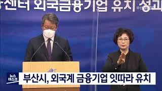 부산시, 외국계 금융기업 잇따라 유치 (2020-12-…