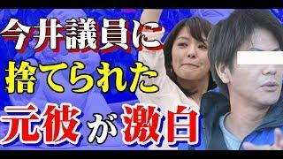 今井絵理子議員の元カレを皆さん覚えているでしょうか? 地元の中学生時...