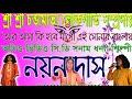 Ar Asa Ki Hobe Ma Go ,Nayan Das Baul, mp4,hd,3gp,mp3 free download Ar Asa Ki Hobe Ma Go ,Nayan Das Baul,