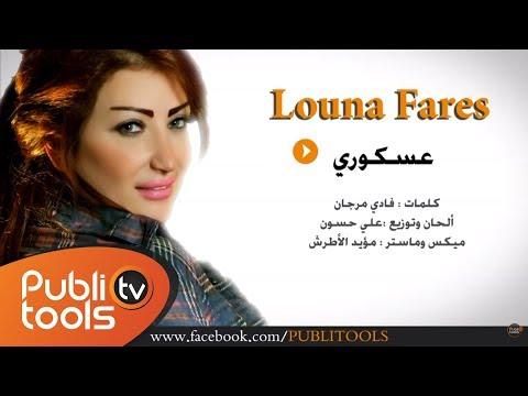 لونا فارس - عسكوري 2015 Louna Fares 3askoury