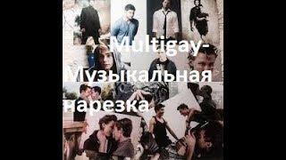 Multigay-Multifandom( Музыкальная нарезка)
