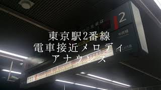 【東京駅 メロディ】二番線電車接近メロディとアナウンス  Line 2 departure melody and announcement(Tokyo station)