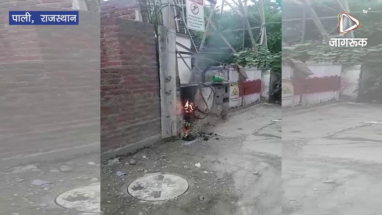 पाली। निजी कंपनी के मोबाइल टावर में अचानक आग लगने से अफरा तफरी मच गई
