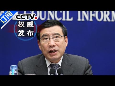 《权威发布》 20170217 国务院新闻办举行发布会 | CCTV-4