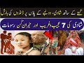 7 Interesting Wedding Rituals in Various Countries   Urdu/Hindi