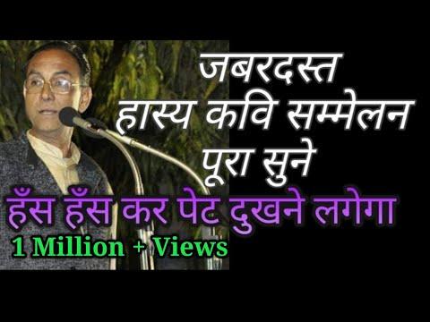 जबरदस्त हास्य कवि सम्मेलन ।। Hasya Kavi Sammelan ।। Ashok Nagar
