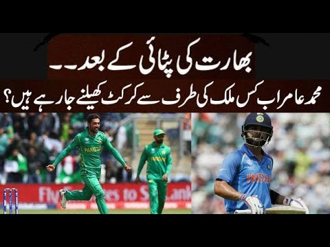 Big offer for Muhammad Amir in English county