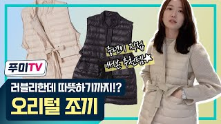 쇼핑어플 푸미 오리털 패딩조끼 리얼리뷰: 김소진님편 […