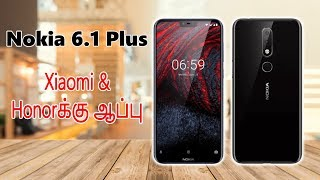 Nokia 6.1 Plus - Xiaomi & Honorக்கு ஆப்பு! Best Budget Smartphone? | Tamil | Tech Satire