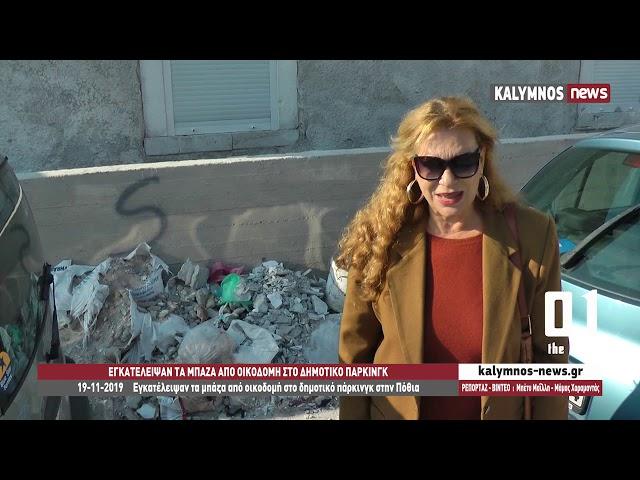 19-11-2019     Εγκατέλειψαν τα μπάζα από οικοδομή στο δημοτικό πάρκινγκ στην Πόθια
