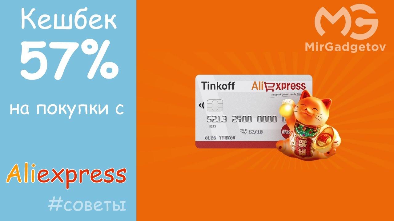 Тинькофф кэшбэк алиэкспресс билет на самолет от москвы до нью-йорка