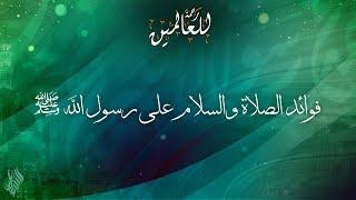 فوائد الصلاة والسلام على رسول الله صلى الله عليه وسلم - د.محمد خير الشعال