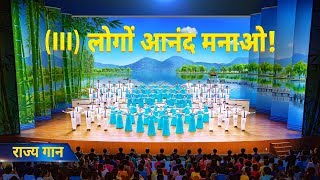 Hindi Christian Song | राज्य गान (III) लोगों आनंद मनाओ! | Life in the Kingdom Is an Incomparable Joy