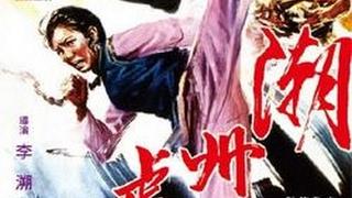 Кровная месть   (боевые искусства. кунг-фу, Филипп Ко, 1974 год)