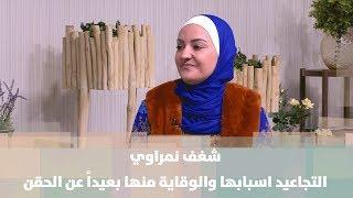 شغف نمراوي - التجاعيد أسبابها والوقاية منها بعيداً عن الحقن