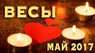 ВЕСЫ - Любовный Таро-Прогноз на Май 2017