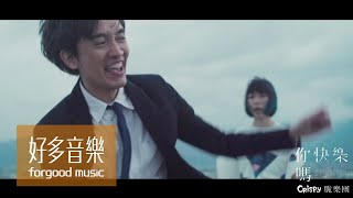 Crispy脆樂團 -【你快樂嗎 Are You Happy】Official Music Video