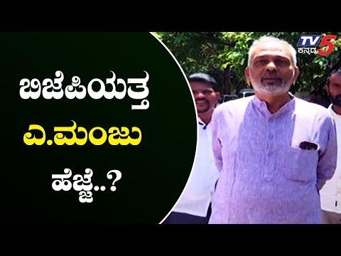 ಮಾಜಿ ಸಚಿವ ಎ.ಮಂಜು ಬಿಜೆಪಿ ಸೇರ್ಪಡೆ ಬಹುತೇಕ ಖಚಿತ | A manju | Hassan Lok Sabha Constituency | TV5 Kannada