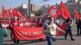 1 мая 2018 года в Москве: объединённая демонстрация левых сил