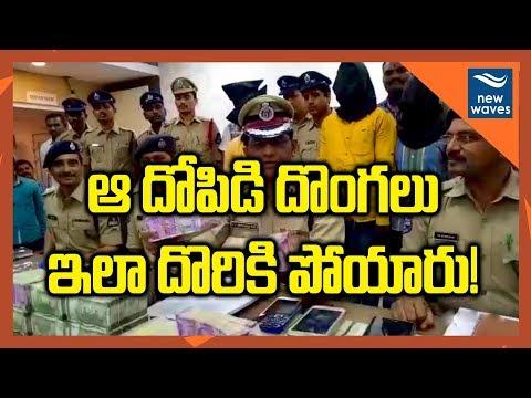 దోపిడీ దొంగలు దొరికారు! | Skyline Thieves Caught By Hyderabad Police | New Waves