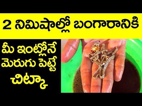 మీ ఇంట్లోనే బాగారం మెరుగు పెట్టె చిట్కా    how to clean gold jewelry at home #PlayEven
