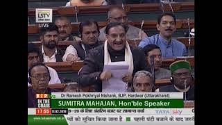 Shri Ramesh Pokhriyal Nishank on the Interim Budget for 2019-20 in Lok Sabha : 11.02.2019