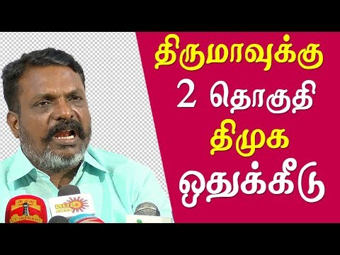 DMK allots two seats to Thirumavalavan VCK Tamil news live Chennai: Viduthalai Chiruthaigal Katchi (VCK) founder-leader Thol Thirumavalavan, who held talks with the seat-sharing committee of the DMK at its headquarters Anna Arivalayam, has been allotted two seats in the alliance. According to reports, this is the second round of talks between the Dravidian major and the Dalit party. The seat-sharing talks were put on hold for the last few weeks with the DMK trying to woo the DMDK of Vijayakanth. But since there seemed no forward movement in the alliance talks with the party, the DMK has begun consolidating and allotting seats for its existing alliance partners. In this regard, the VCK thrashed out the details with the DMK this morning. Though the number of seats has been agreed upon, the constituencies have not been allocated. There is speculation about the constituency Thirumavalavan would be allotted. Though Chidambaram constituency has been his fort, it remains to be seen if he will get it from the DMK this time. He contested the 2016 State elections from Kattumannar Koil but lost to the AIADMK candidate Murugamaran. With 2019 general elections nearing, there is a flurry of activity in party offices to stitch up alliances before the announcement of the poll dates.      thiruma tv, thiruma,   More tamil news tamil news today latest tamil news kollywood news kollywood tamil news Please Subscribe to red pix 24x7 https://goo.gl/bzRyDm  #tamilnewslive sun tv news sun news live sun news