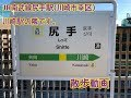 JR南武線尻手駅(川崎市幸区) Walk sitte station
