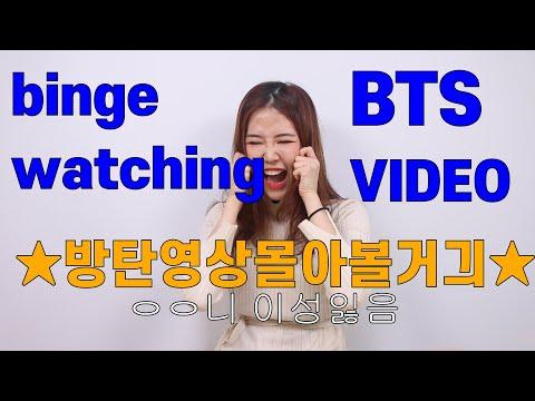 [SUB]나 BTS 몰아볼거긔★ (Dinoysos, Jimin solo dance, fake love, ON LIVE)  Binge Watching BTS VIDEO★