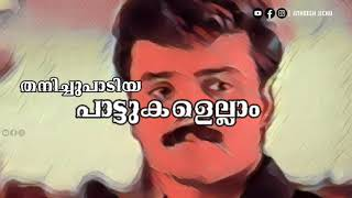Oru Rajamalli Vidarunna Pole || Aniyathipravu || Whatsapp Status