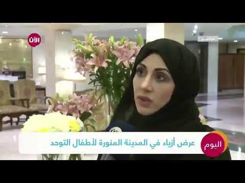 Saudi Arabia first fashion show ever