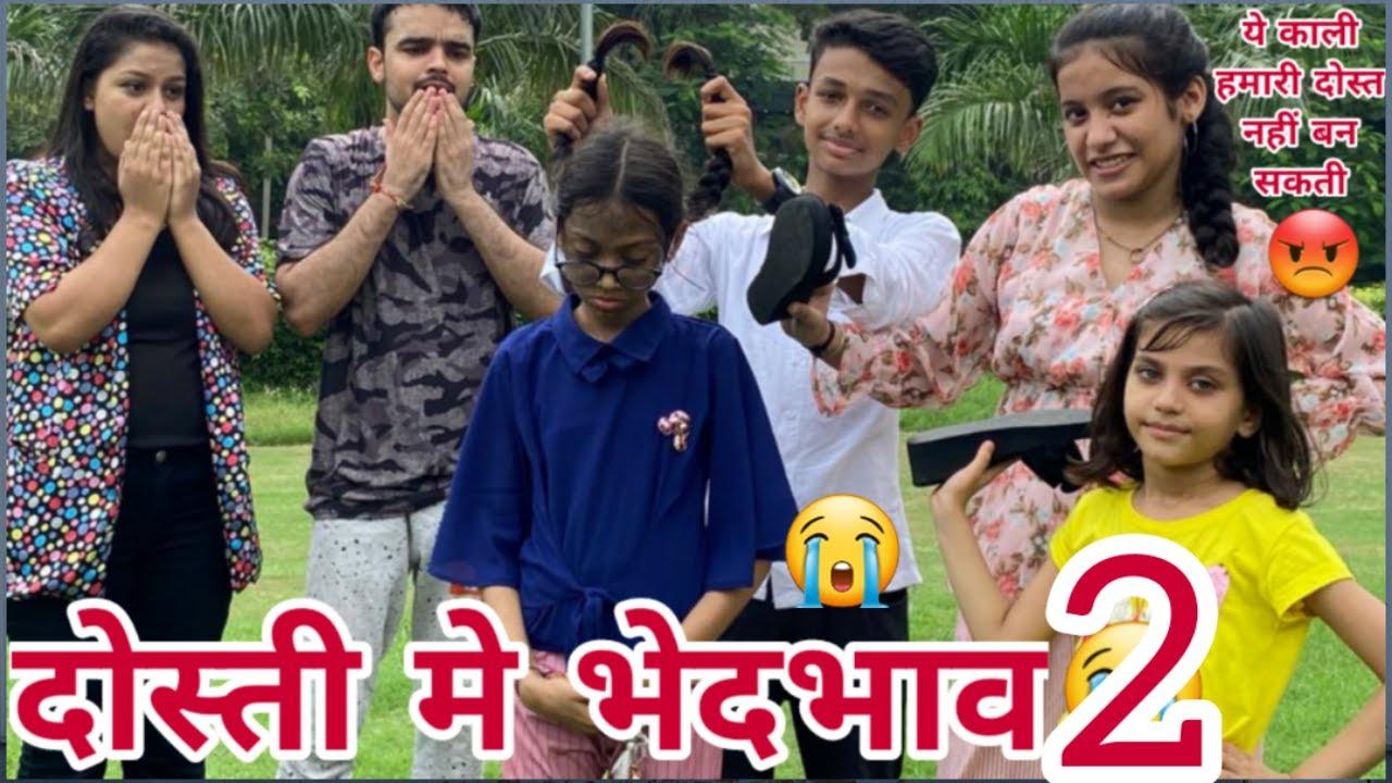 Dosti Mein BHEDBHAV -2 | Masoom Ka Dar | Hindi Moral Stories | Chulbul Videos