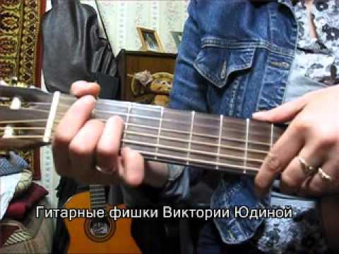 Гитарный бой и аккорды -наоборот. Виктория Юдина