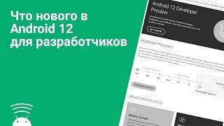 Что нового в Android 12 для разработчиков