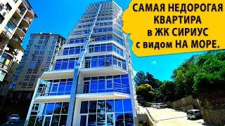 Самая недорогая квартира в ЖК Сириус с боковым видом на море. Купить квартиру в Сочи