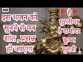 हे मनमोहन हे मुरलीधर  Hey Manmohan He Muralidhar  krishna song  jodha Akbar serial   #Bhaluani