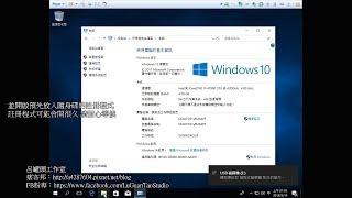 呂罐頭工作室 - Windows 10 繁體中文下載安裝影片教學