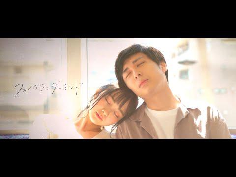 「フェイクワンダーランド」 - Split end (Official Music Video)