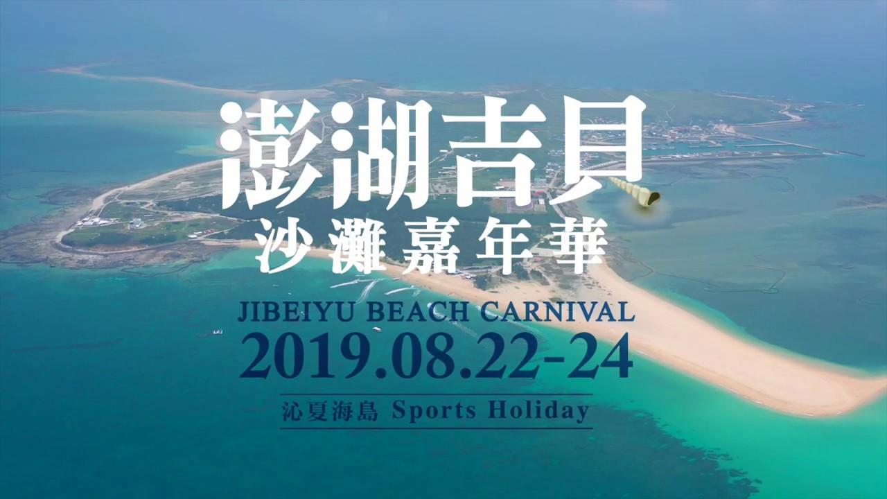 2019 澎湖吉貝沙灘嘉年華【官方宣傳】