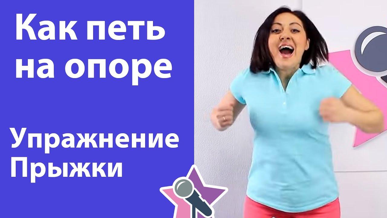 Как петь на опоре - Упражнение Прыжки. Уроки вокала
