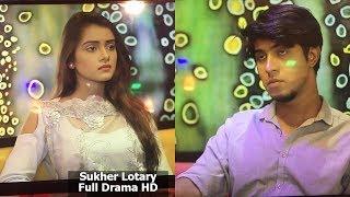 Shukher Lotary | Bangla Natok | Tanjin Tisha | Tawsif | Bangla Natok & Telefilm