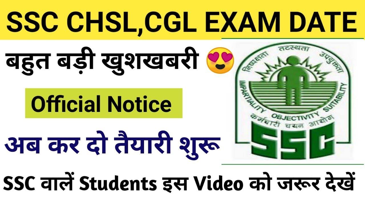 SSC CHSL,CGL EXAM DATE || ssc chsl exam date || ssc cgl exam date || ssc cgl tier1 exam date 2021