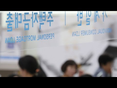 변동형 주택담보대출 금리 최고 4.8%까지 인상 / 연합뉴스TV (YonhapnewsTV)