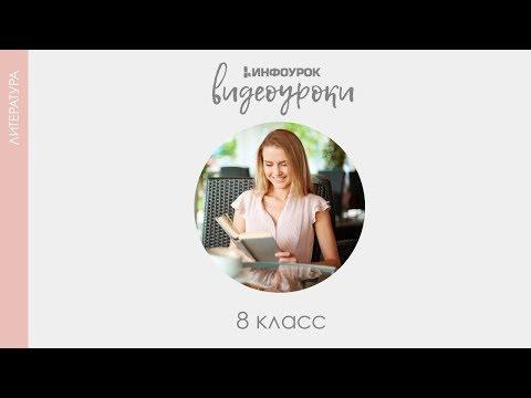 Историческая тема в творчестве А.С. Пушкина | Русская литература 8 класс #9 | Инфоурок