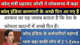 कोल् इंडिया के कर्मचारियों का महंगाई भत्ता बढ़ा। कोल् कर्मचारियों के अच्छे दिन आ गए। हैं। Coal india