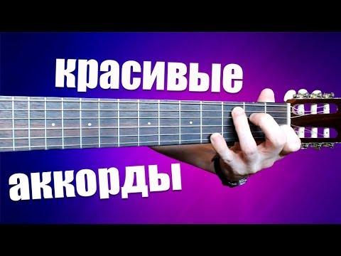 10 Красивых Аккордов на Гитаре