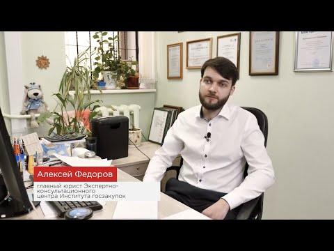 Ошибки при исполнении контракта по Закону № 44-ФЗ, А.А. Федоров
