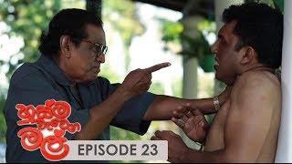 Husma Watena Mal   Episode 23 - (2019-06-23)   ITN Thumbnail