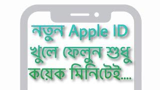 Create Apple ID in Bangla[2020]  [যেভাবে Apple Id খোলা যায়]