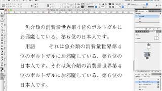 インデントと書体・級数等を調整する〈段落スタイル/先頭文字スタイル/インデント〉